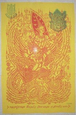 Pha Yant Pra Narai Song Krut Chut Pised (yellow with red lines) - Luang Phu Ka Long  Wai Kroo 2552 BE