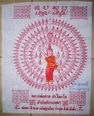 Pha Yant Nang Hmao Metta Kaa Khaay Jaroen Ram Ruay Mang Mee Mang Kang - for merchants and shopkeepers - Luang Por Say - Wat Nam Wijit