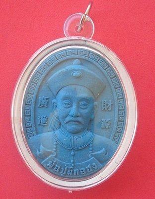 Por Phu Yee Gor Hong Gamblers amulet - Blue edition - Kroo Ba Subin