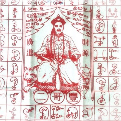 Pha Yant Jao Por Phu Yee Gor Hong God of Entrepreneurs + Gamblers (Red) 20 x 13 Inches  - Kroo Ba Subin Sumetaso 2553 BE