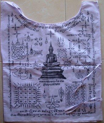 Suea Yant (yantra Shirt) - Run Baramee Por 2552 BE - Luang Por Pra Sai - Wat Po Chai (Nong Khai)