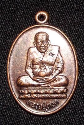 Rian Tong Daeng Pra Luang Por Tuad Wat Chang Hai - Wat Pako (Songkhla) 2534 BE - Blessed by Ajarn Nong (Wat Sai Khaw)