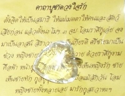 Duang Jai Rak - Heart shaped wish fulfilling amulet - Ajarn Somrach (Chiang Mai) 2552 BE
