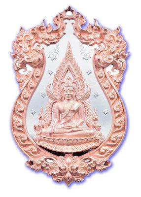 Rian Chalu Pra Putta Chinarat 'Jom Rachan' (Warrior King) edition 2555 BE - Ongk + Grop Pink Gold Hlang Samrit Chup Ngern - Wat Pra Sri Radtana Maha Tat (Pitsanuloke)