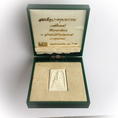 Pra Somdej Pim Chedi Chae Nam Montr 2538-2540 BE - Golden Royal Jubilee Edition Amulet Soaked in Prayer Water - Wat Bang Khun Prohm