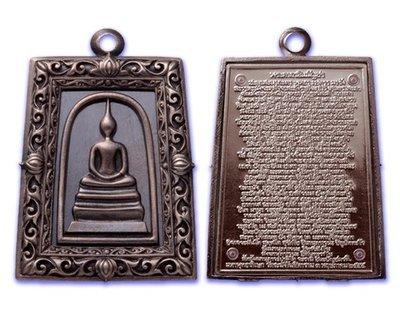 Pra Somdej Wat Rakang Pim Yai - Nuea Nava Loha  (9 Sacred Metals) - 'Benja Baramee' edition - Wat Rakang Kositaram 2555 BE - Only 999 Made