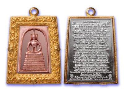 Pra Somdej Gaes Chaiyo 7 Chan 3K - Ongk Pink Gold Grop Tong Kata Ngern (Pink Gold Image, Gold Plated casing, Silver Plated back face) - 'Benja Baramee' - Wat Rakang Kositaram 2555 BE - Only 999 made