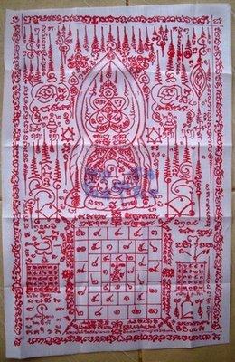 Pha Maha Yant Solos Yam Porn Mi Lap Mak - Luang Phu Was - Wat Sapan Sung