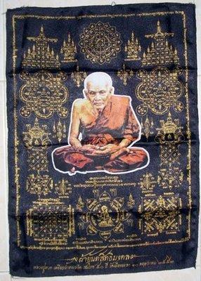 Pha Yant Luang Phu Tuad - Run Chalong 50 Pansa Wat Muang Yala
