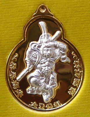 Rian Nam Tao Jao Por Heng Jia Thai-Chinese Monkey Arahant God - Pang Chana (Winning) - Nuea Galai Tong Hnaa Ngern (brass alloy with silver image) - Wat Sam Jeen 2554 BE special edition