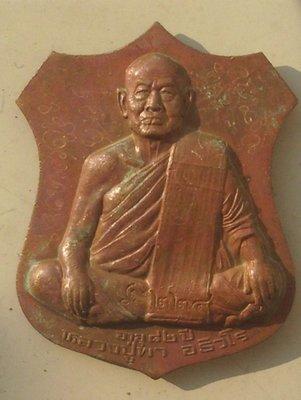 Rian Roop Muean Hlang Taw Maha Prohm - Nuea Tong Daeng Chae Nam Montr - Luang Phu Pa - Wat Bua Rarom