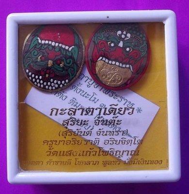 Hnaa Gaag Pra Rahu Om Jantr - Nuea Gala Ta Diaw (hand painted one eyed coconut shell) - Pim Yai (large size) - Kroo Ba Aryachat - Wat Saeng Gaew Potiyan 2553 BE
