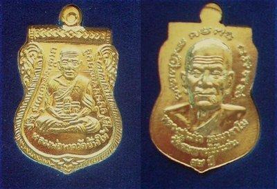 Rian Sima 2 Gaeji Ajarn Pak Tai - Luang Por Tuad, Luang Phu Gaew - Nuea Tong Pasom - Wat Sapan Mai Gaen 2553 BE