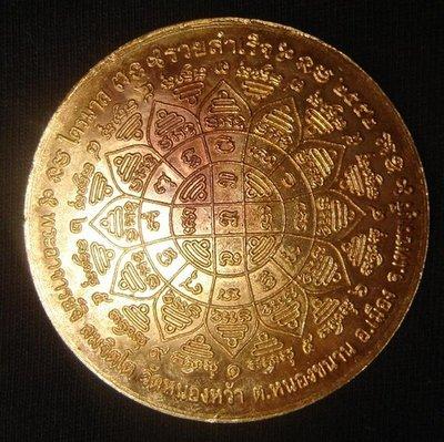 Rian Ruay Samrej (Tam Nam Montr) - Prayer Water making amulet - Nuea Samrit - Pra Ajarn Ji Somjidto - Wat Nong Wa