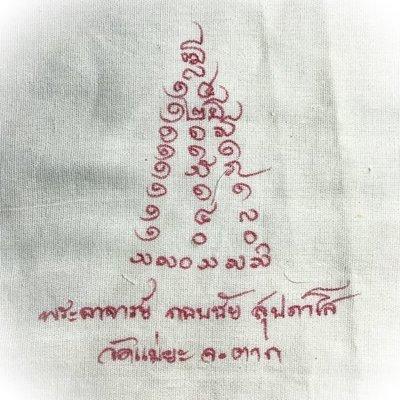 Pha Yant Saw Sam Moo Ban Dtamrap Isan Boran Hand Inscriptions on Corpse Cloth  - Pra Ajarn Gorp Chai Wat Mae Ya