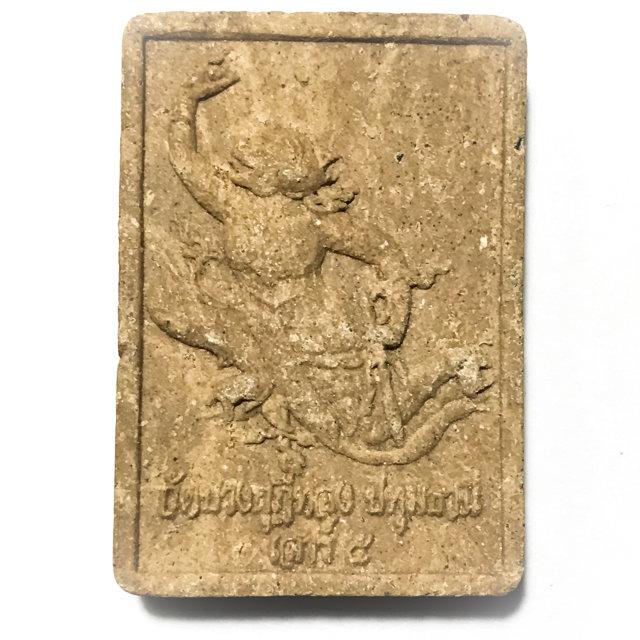 Hanuman Thawaay Hwaen Hlang Yant Grabork Khwai Fang Met Khaw Sarn Sao Ha Edition 2555 BE - Luang Por Chamnan