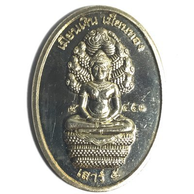 Rian Nakprok Sao Ha Maha Sethee 2557 BE Nuea Albaca - Luang Por Mian - Wat Ban Janiang