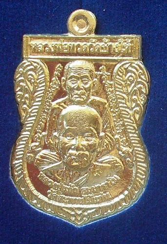 Rian Sima  3 Gaeji Ajarn Pak Tai - Luang Por Tuad, Luang Phu Gaew and Por Tan Klai Wajasit - Nuea Tong Pasom