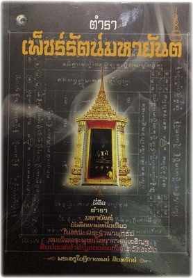 Dtamra Paetcharat Maha Yant - Sacred Grimoire of Yant (Somdej Dto Lineage) - Somdej Pra Putta Kosajarn Jaroen