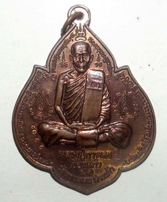 Rian Narai Plik Phaen Din (Vishnu Overturning the Earth) - Nuea Nava Loha (9 Sacred Metals) - Luang Phu Ka Long Khiaw Gaew - Wat Khao Laem 2547 BE (Ultra Rare)