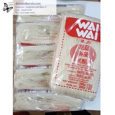 เส้นหมี่อบแห้ง WAIWAI แพค