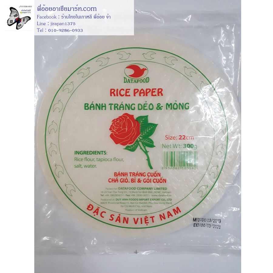 แผ่นปอเปี๊ยะอบแห้ง ขนาด 22 CM - Rice Paper
