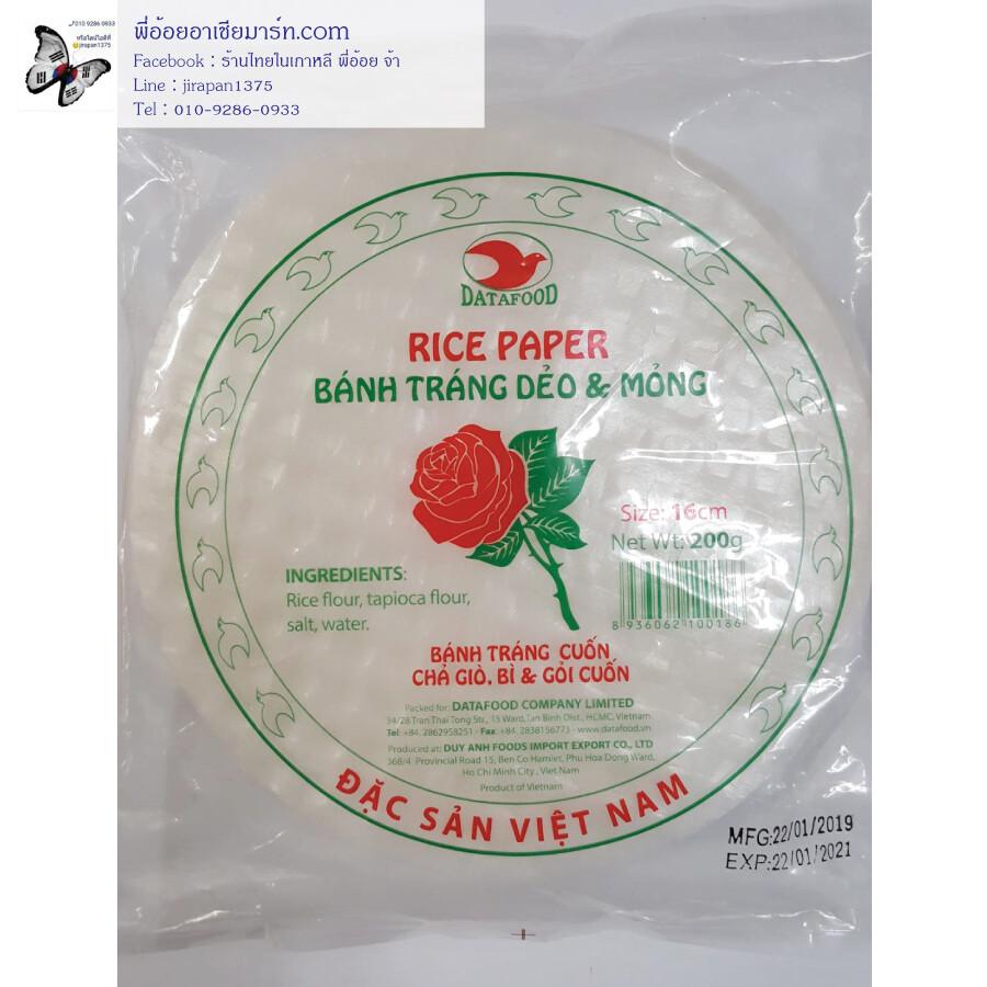 แผ่นปอเปี๊ยะอบแห้ง ขนาด 16 CM - Rice Paper