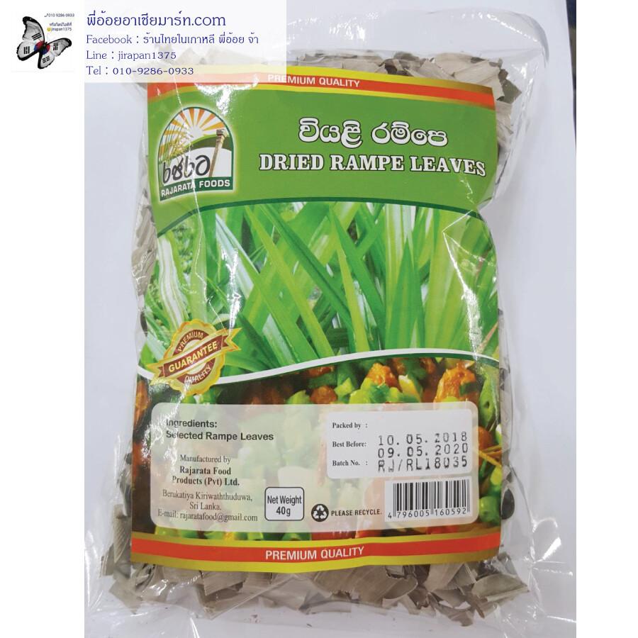 ใบเตยแห้ง ตรา Rajaprat Food