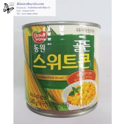 ข้าวโพดกระป๋อง ตรา Dong Won
