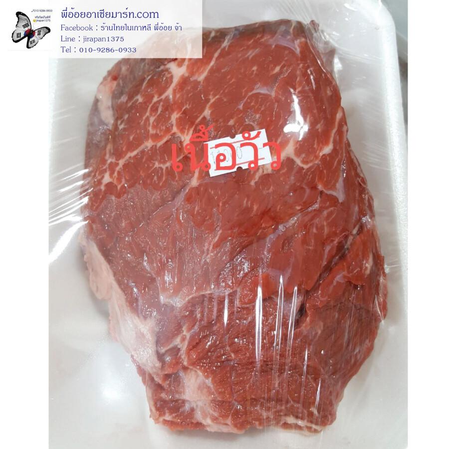 เนื้อวัว 1 กก. และแบบ 1/2 กิโล