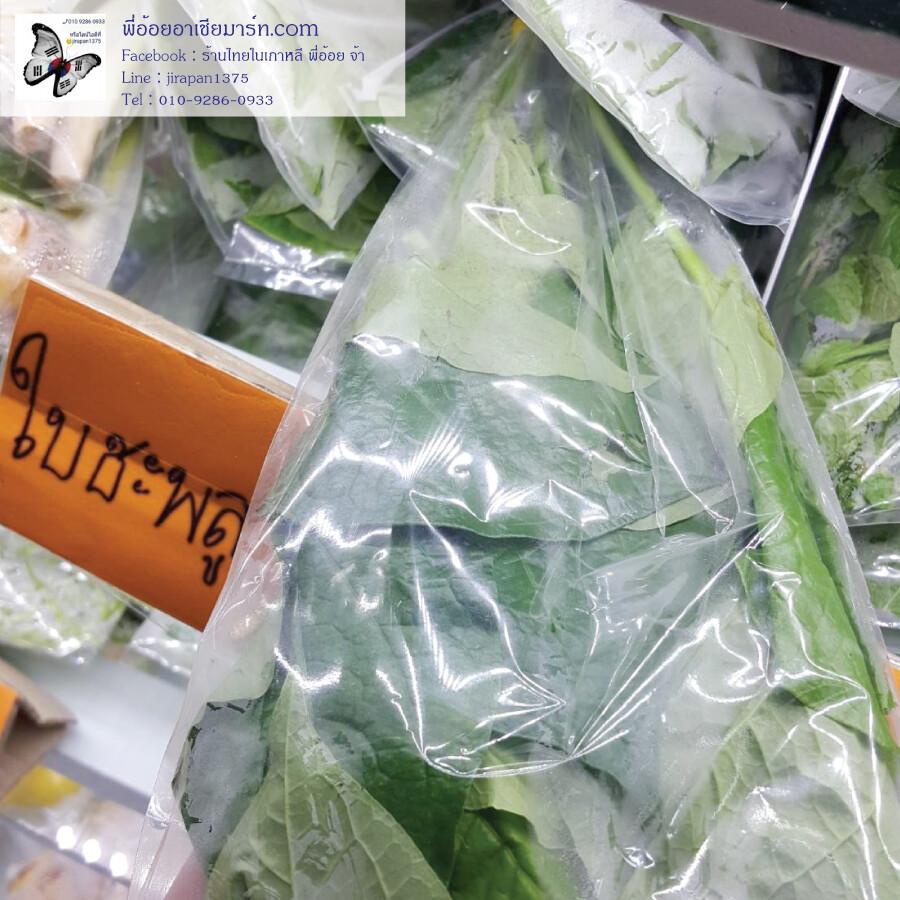 โปรโมชั่นผัก 3 กำ คละรวมได้เลือกเลย