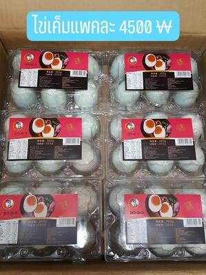 ไข่เค็ม แพค 6 ใบ