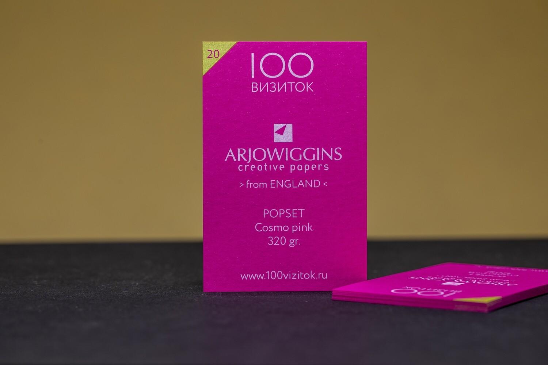 Визитные карточки на бумаге POPSET Cosmo Pink 320 гр.