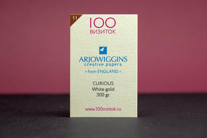Визитки на бумаге CURIOUS White Gold 300 гр.