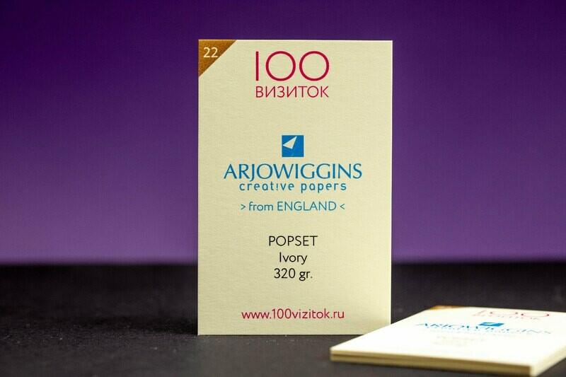 Визитки на бумаге POPSET Ivory 320 гр.