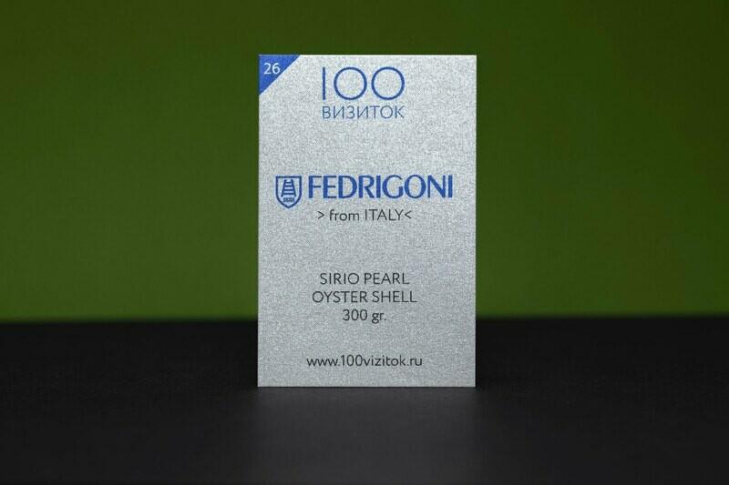 Визитки на бумаге SIRIO PEARL OYSTER SHELL 300 гр.