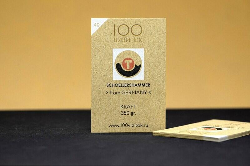 Визитки на бумаге КРАФТ 100% 350 гр.