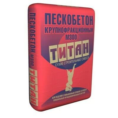 Пескобетон Титан м300