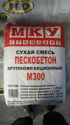 Пескобетон м300 МКУ