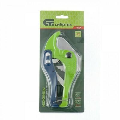 Ножницы для резки изделий из пластика, порошковое покрытие, D до 42 мм. СИБРТЕХ