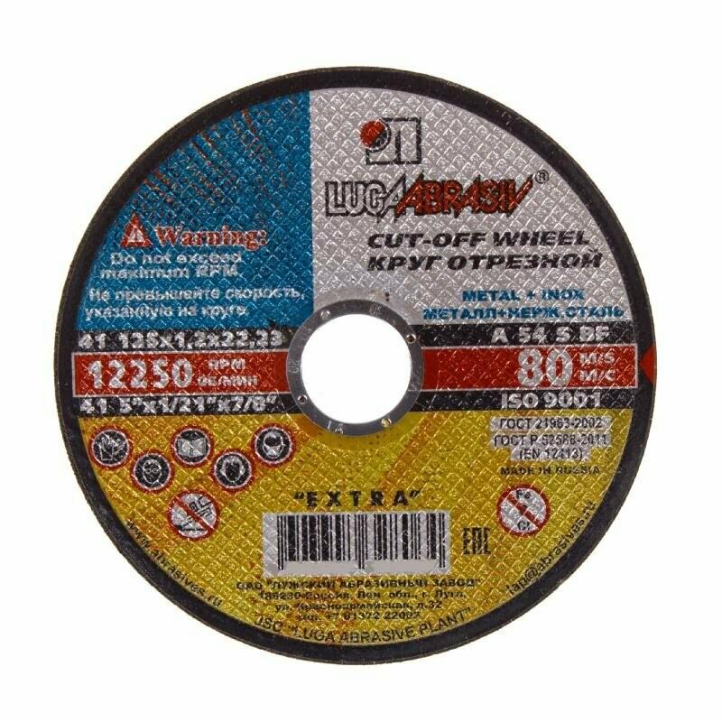 Круг отрезной /по металлу/ 125*1,2*22 мм