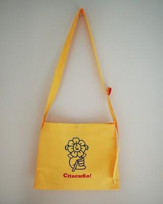 'Spasibo' / 'Cпасибо' Musette bag