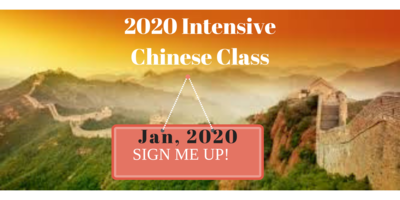 Intensive Chinese classes in Jan 2020