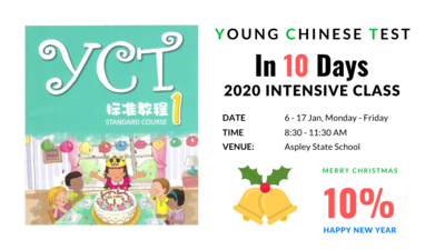 2020 Intensive Youth Chinese for Beginners