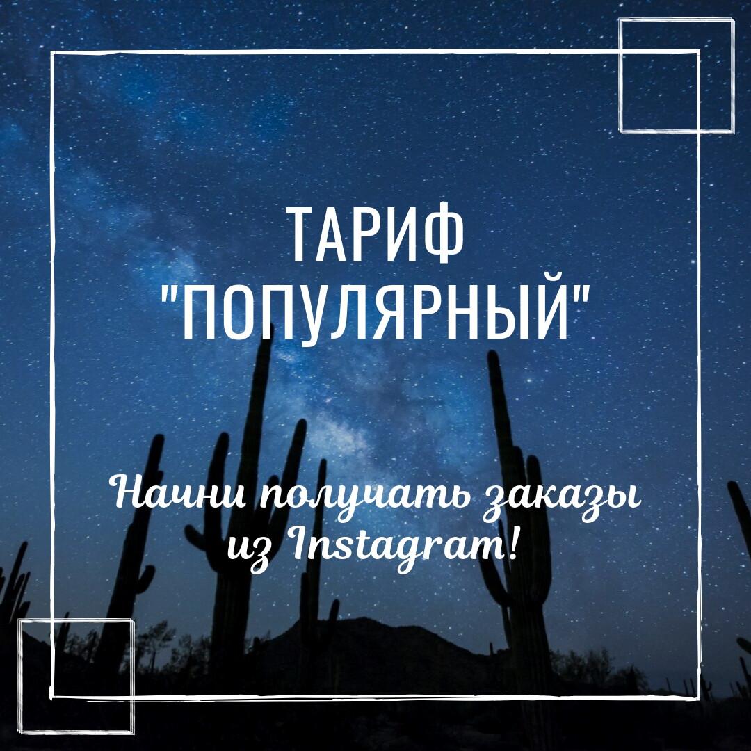 ТАРИФ ПОПУЛЯРНЫЙ