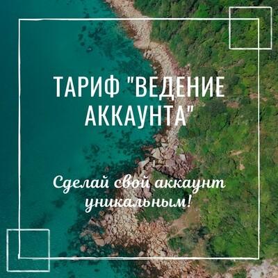 Тариф ВЕДЕНИЕ АККАУНТА