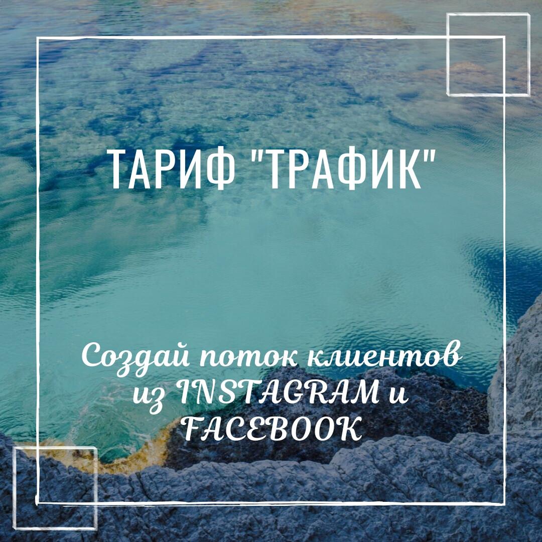 ТАРИФ ТРАФИК