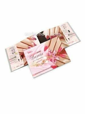 Catalogue #8 Design for short nails