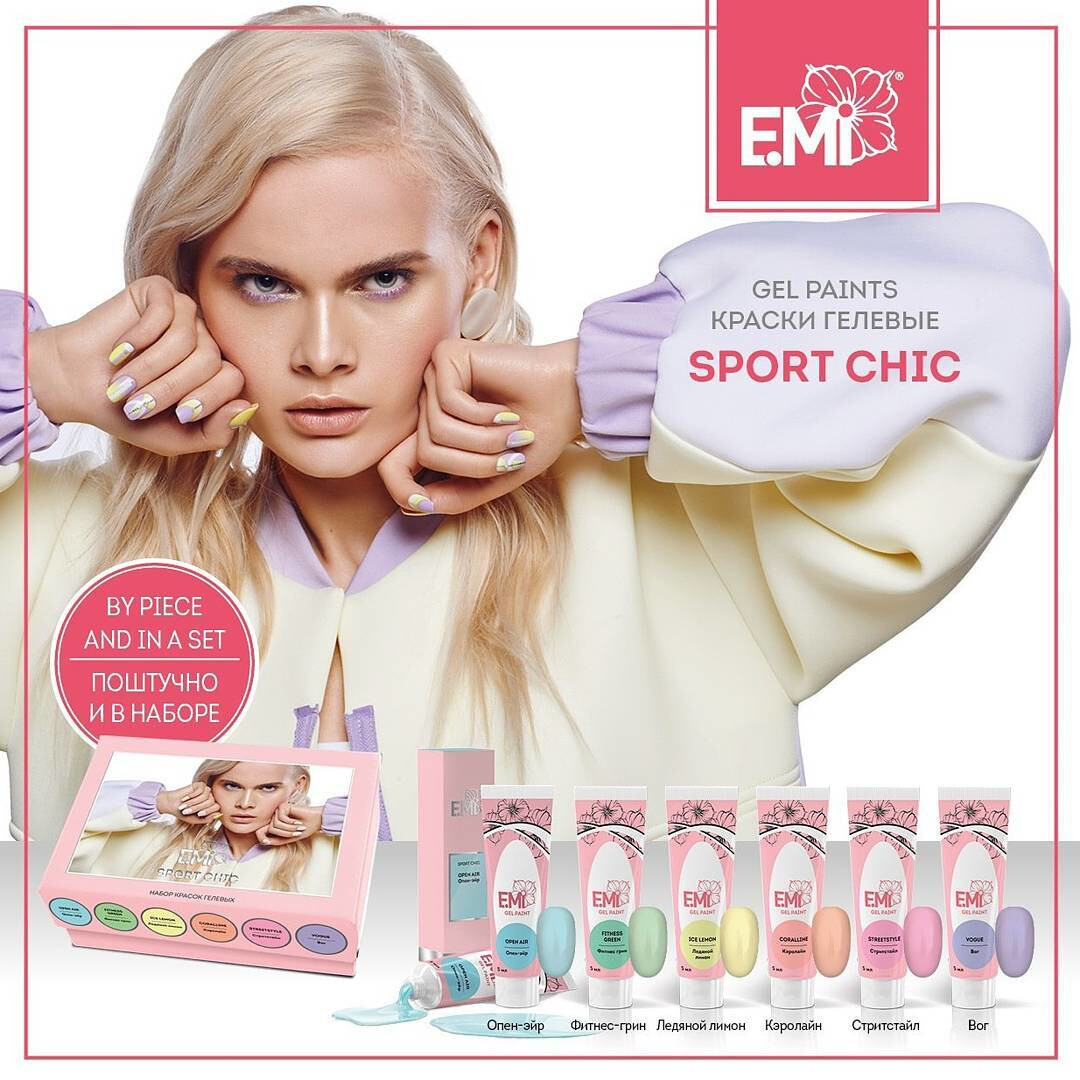 Gel Paint Set - Sport Chic