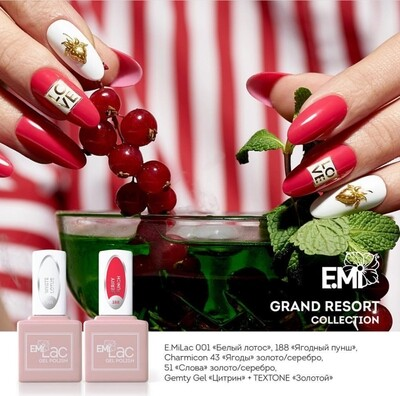 E.MiLac GR Berry Punch #188, 9 ml.